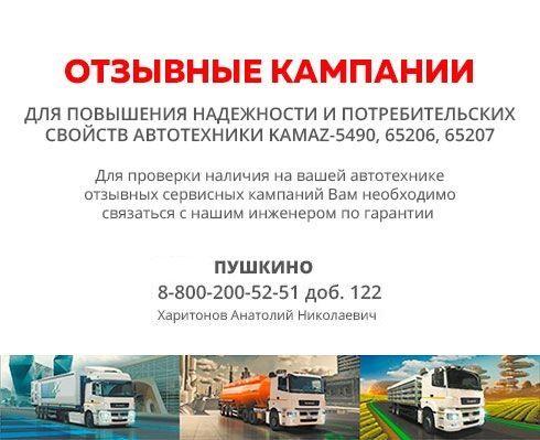 Гарантия на обслуживание автотехники ООО «ТракХолдинг»