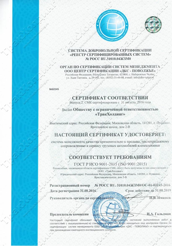 Сертификат соответствия требованиям ГОСТ Р ИСО 9001-2015