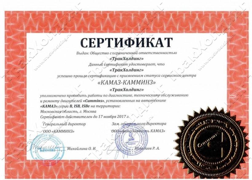Сертификат сервисного центра КАМАЗ-КАММИНЗ