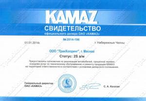 Свидетельство официального дилера ПАО КАМАЗ