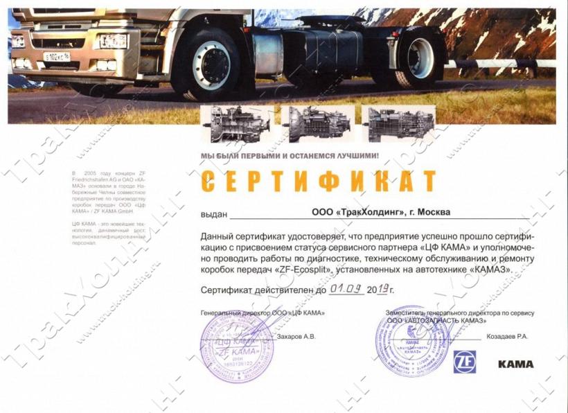 Сертификат сервисного центра ЦФ КАМА